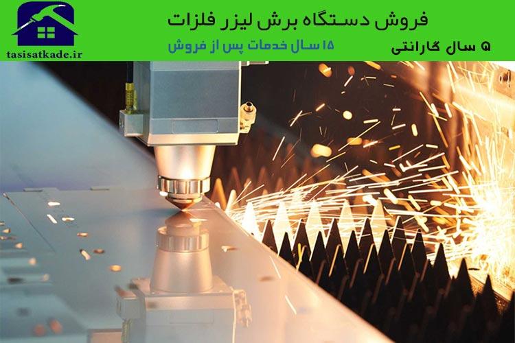 خرید دستگاه برش لیزر فلزات : فروش دستگاه برش لیزری فلزات